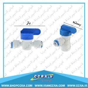 نحوه تنظیم شیر میکس در دستگاه تصفیه آب خانگی واتر تک