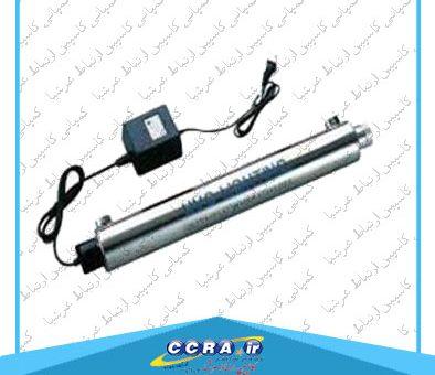 سیستم UV در دستگاه تصفیه آب واتر تک