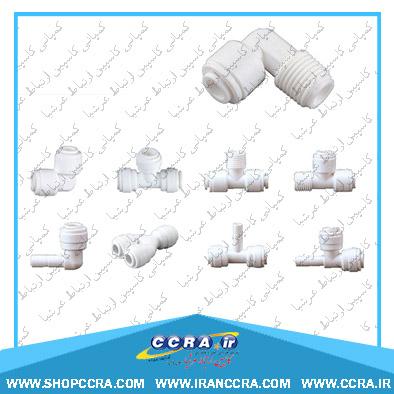 انواع اتصالات در دستگاه تصفیه آب واتر تک water tek