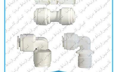 اتصالات دستگاه های تصفیه آب خانگی واتر تک